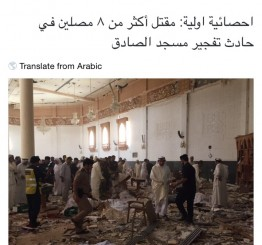 Arab world condemns Kuwait mosque attack