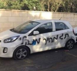 Palestine: Israeli settlers write racist graffiti on walls, cars in Jerusalem