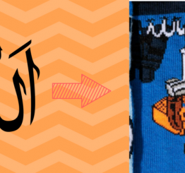 Sweden: Swedish clothing brand H&M apologises for 'Allah' writing on socks