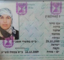 Palestine: Israeli forces kill Palestinian woman in East Jerusalem