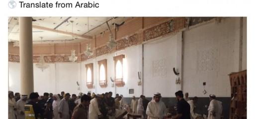Arab world condemns Kuwait mosque attack