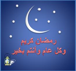 Ramadan: Looking forward to Ramadan