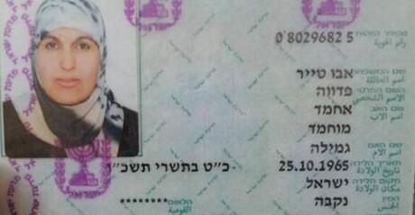 Palestine: Israeli forces kill Palestinian woman in East Jerusalem